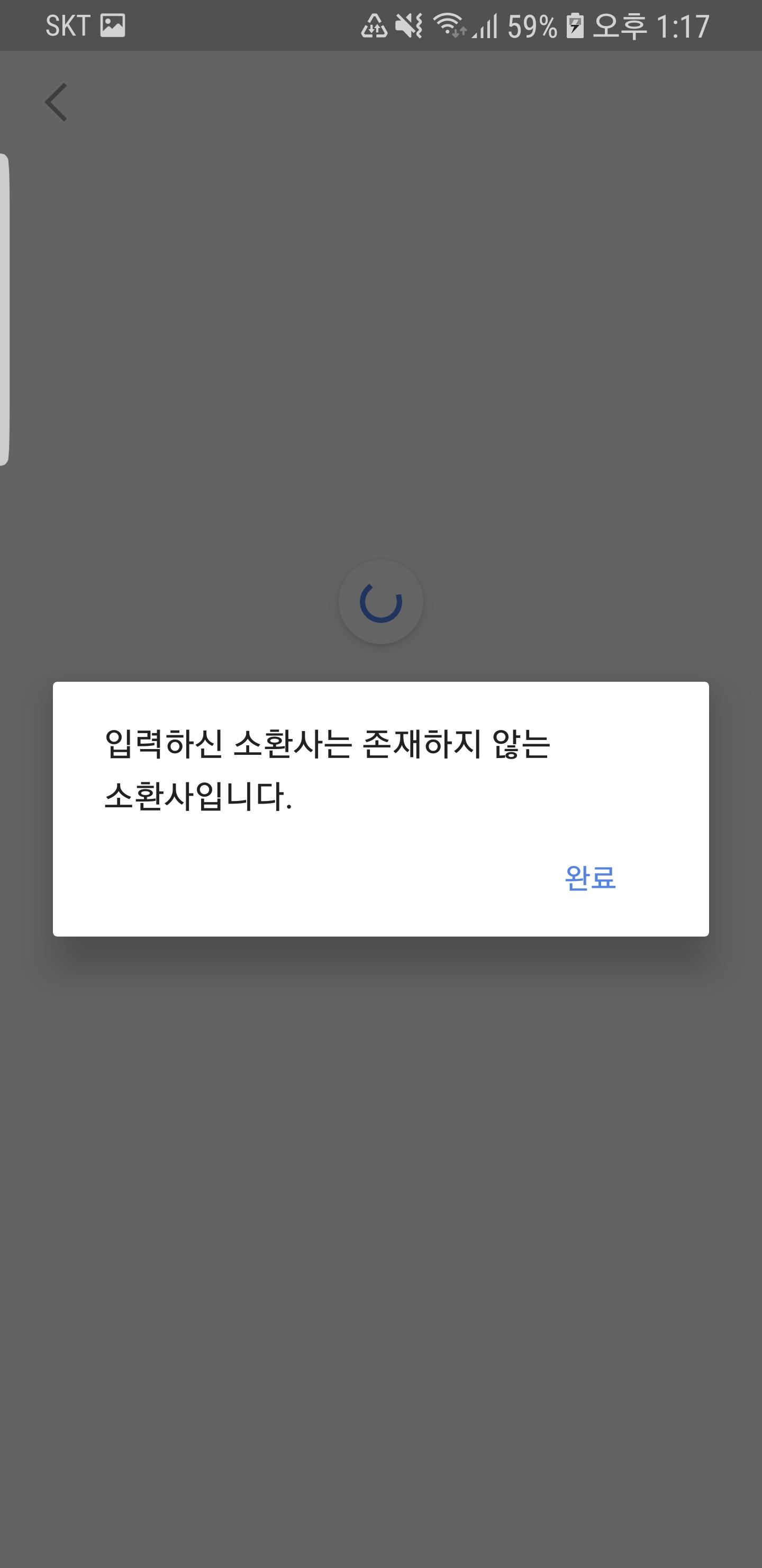 Screenshot_20190211-131730_OPGG.jpg