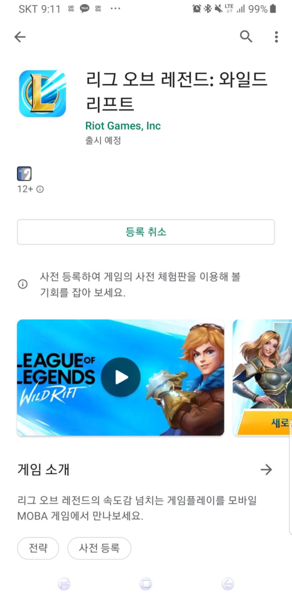 Screenshot_20200114-091124_Google Play Store.jpg
