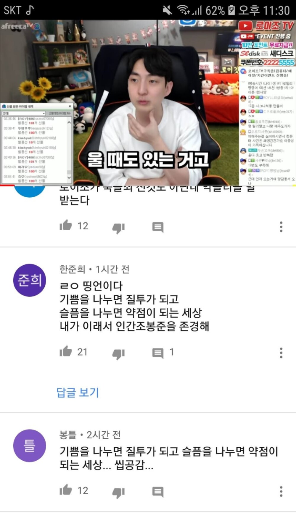 Screenshot_20190311-233028_YouTube.jpg
