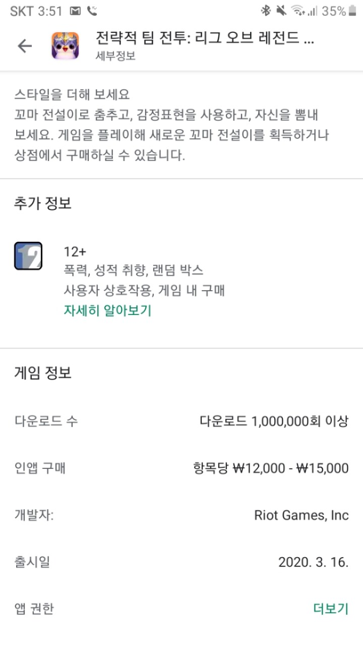 Screenshot_20200321-035113_Google Play Store.jpg