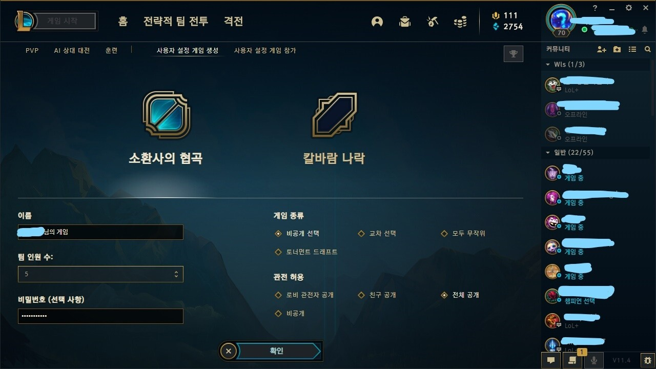 League of Legends 2021-02-22 오후 8_13_19_LI (2).jpg